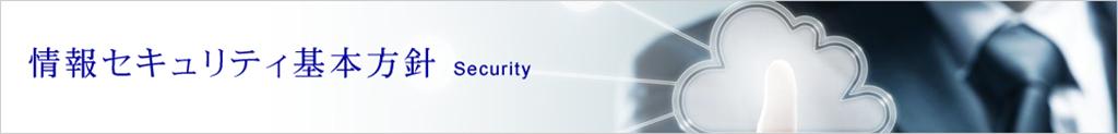 情報セキュリティ基本方針 Security